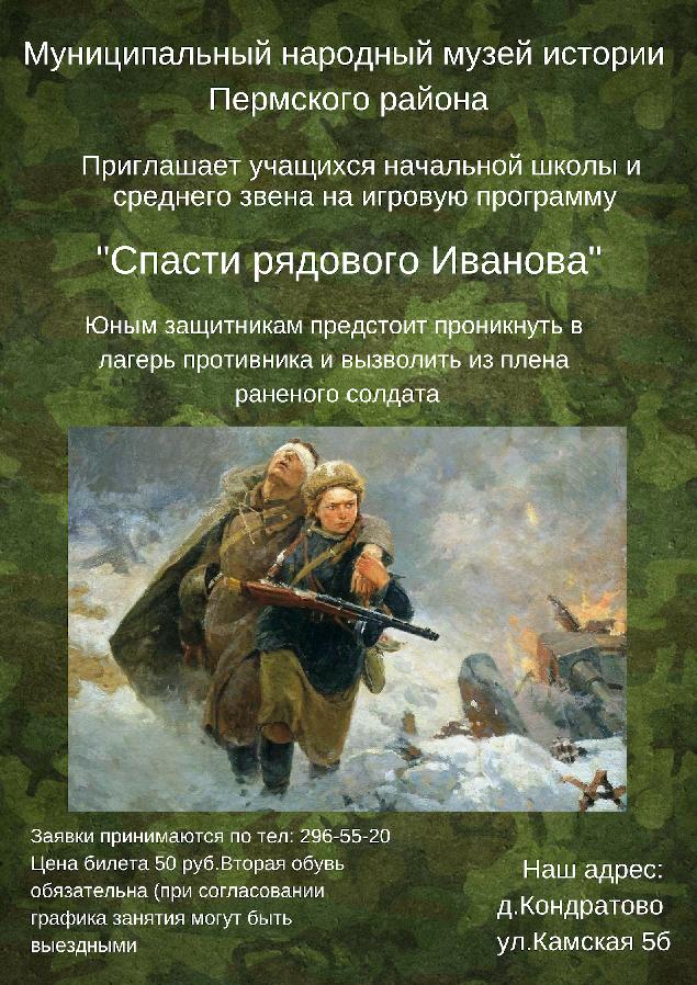 Игровая программа ко Дню защитника Отечества