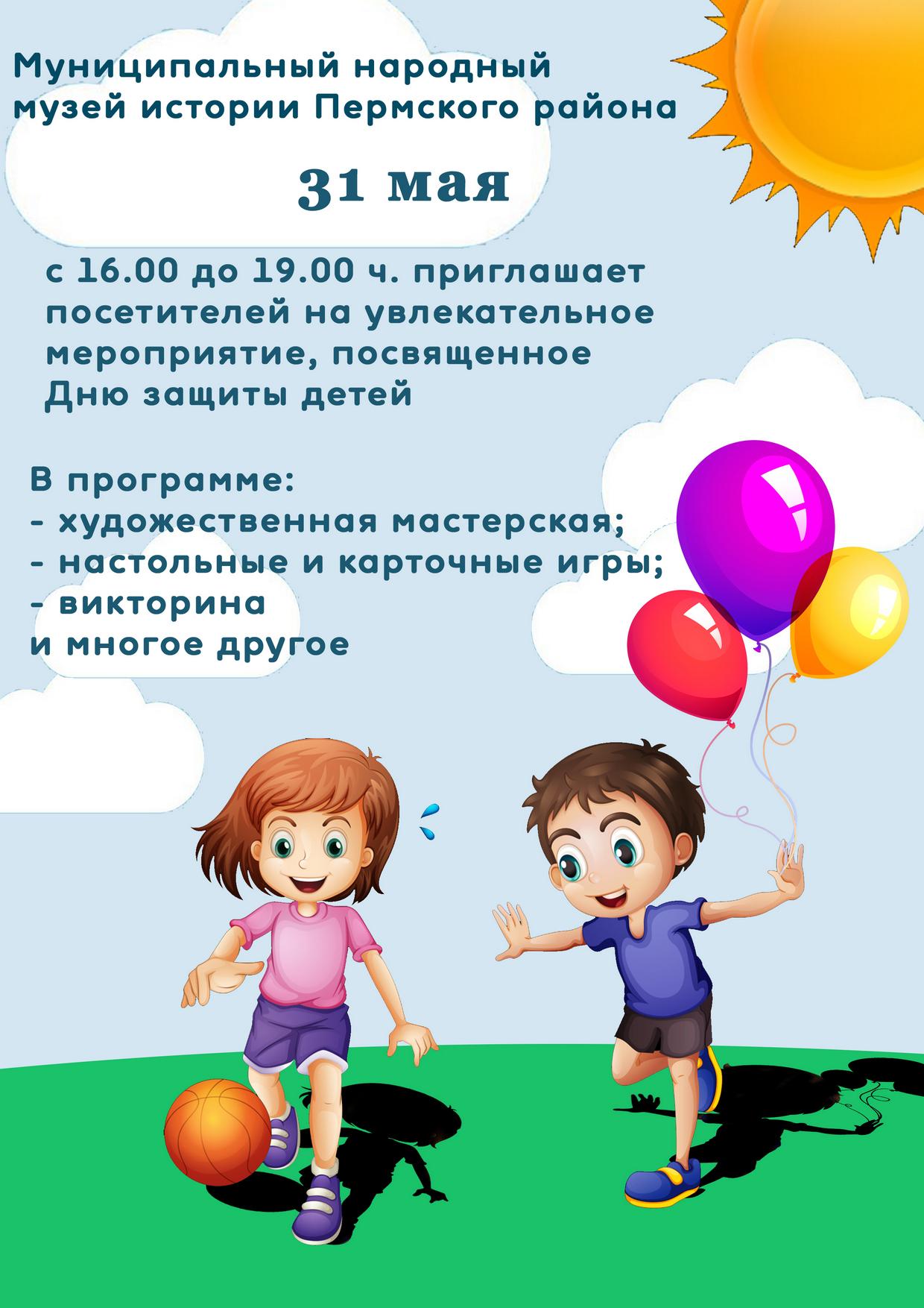 Мероприятие ко Дню защиты детей
