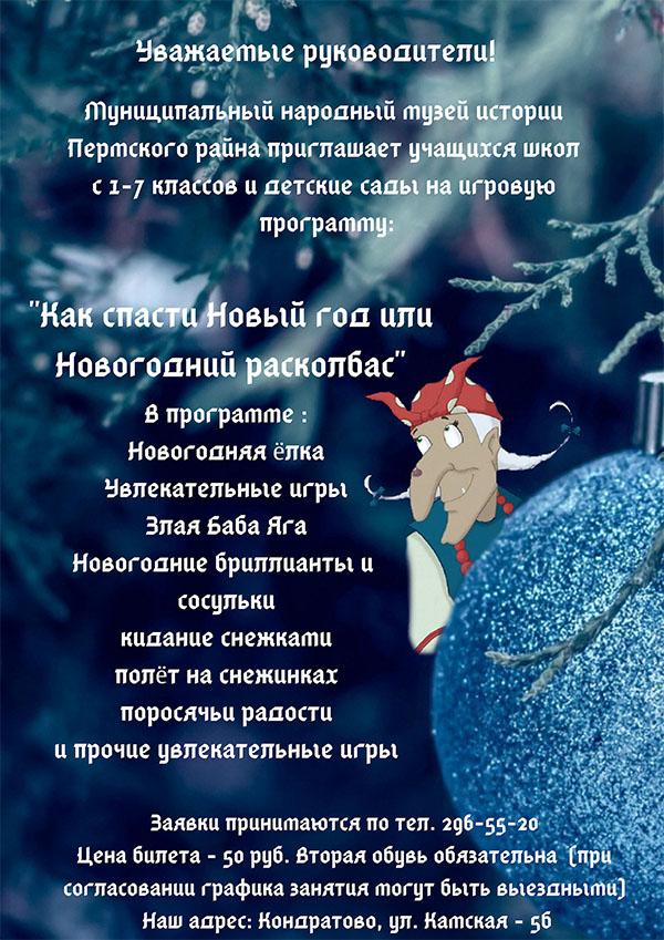 Новогодний расколбас