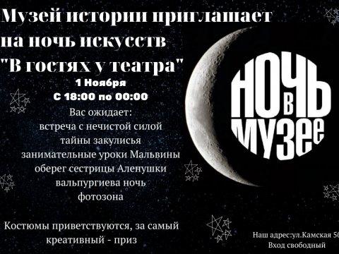 Приглашаем всех на ночь искусств 2019